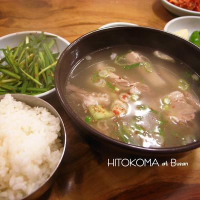 澄んだスープのデジクッパ_f0157575_10452538.jpg
