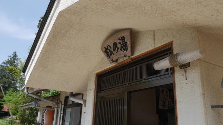 間欠冷泉のある珍しい温泉-木部谷温泉松乃湯_a0385880_23085239.jpg