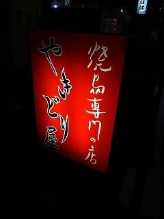 ねじ式閉店(2回目)_e0064783_21410450.jpg