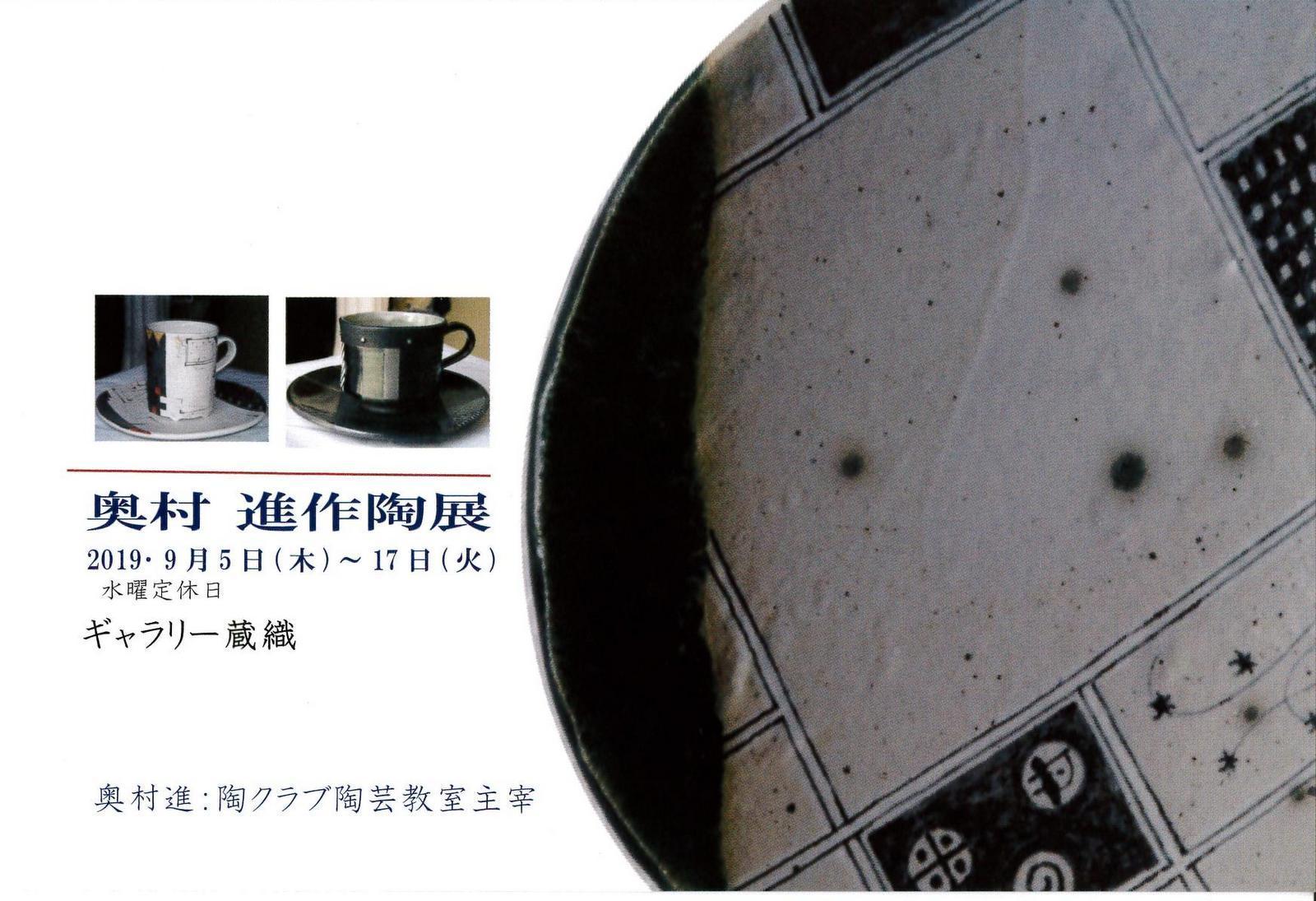 蔵織は今日から奥村進さんの作陶展。_e0046190_16080185.jpg