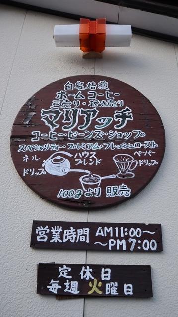 藤田八束の素敵な喫茶店@鹿児島市内で出会ったコーヒーショップの素敵なマスター、大人のコーヒーが最高です。・・・鹿児島の喫茶店「マリアッチ」、お洒落な喫茶店_d0181492_22574689.jpg