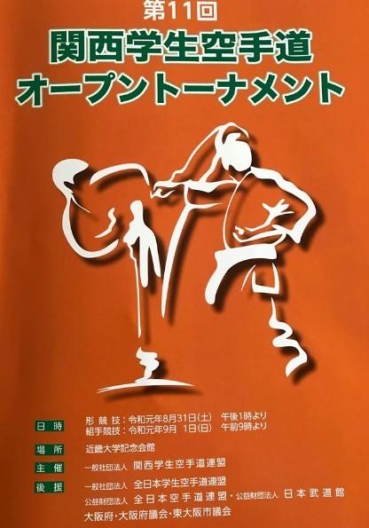 第11回関西学生空手道オープントーナメント_e0238098_09330607.jpg