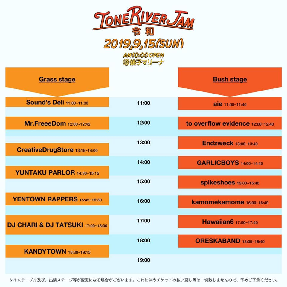 9/15 TONE RIVER JAM!!!!!!_d0101000_1854630.jpg