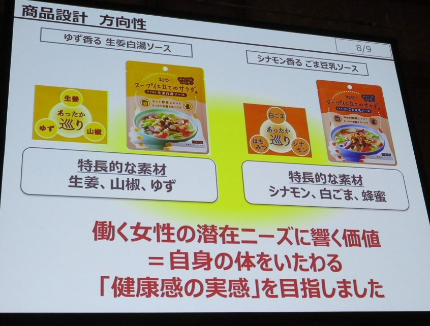 【RSP72】サラダの新しい食べ方『キユーピー スープ仕立てのサラダ用』_a0057402_03511601.jpg