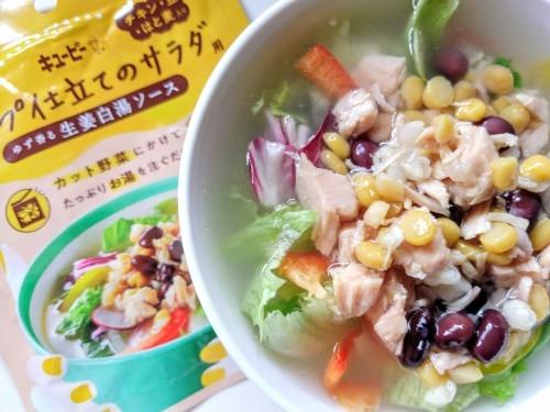【RSP72】サラダの新しい食べ方『キユーピー スープ仕立てのサラダ用』_a0057402_04210165.jpg