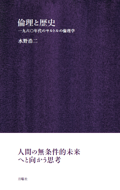 2019年10月新刊:水野浩二『倫理と歴史』_a0018105_23291604.png