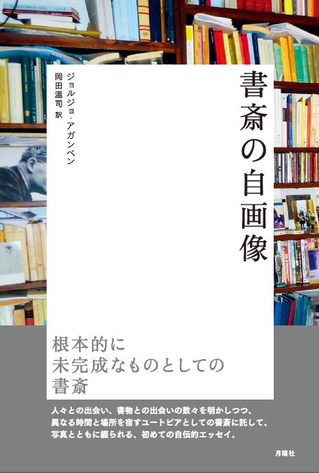 2019年10月新刊:ジョルジョ・アガンベン『書斎の自画像』_a0018105_23394187.png