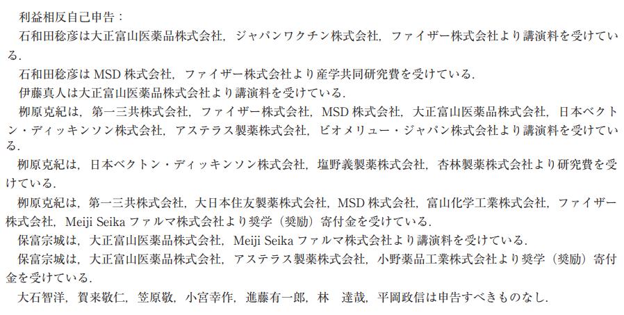 日本感染症学会の「気道感染症の抗菌薬適正使用に関する提言」への批判_e0255123_09405483.png