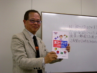 「食コーチング」講師養成講座開設。_d0046025_22482031.jpg