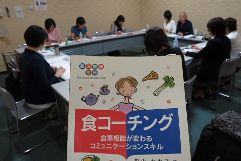 「食コーチング」講師養成講座開設。_d0046025_22551078.jpg