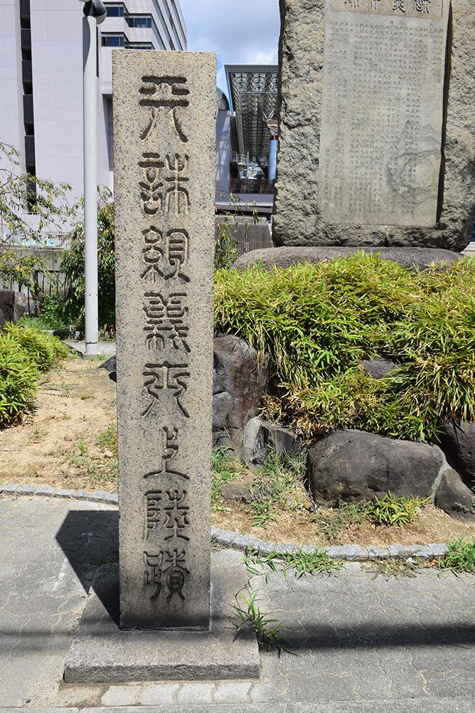 天誅組の足跡を訪ねて。 その1 「堺旧港」_e0158128_14034914.jpg