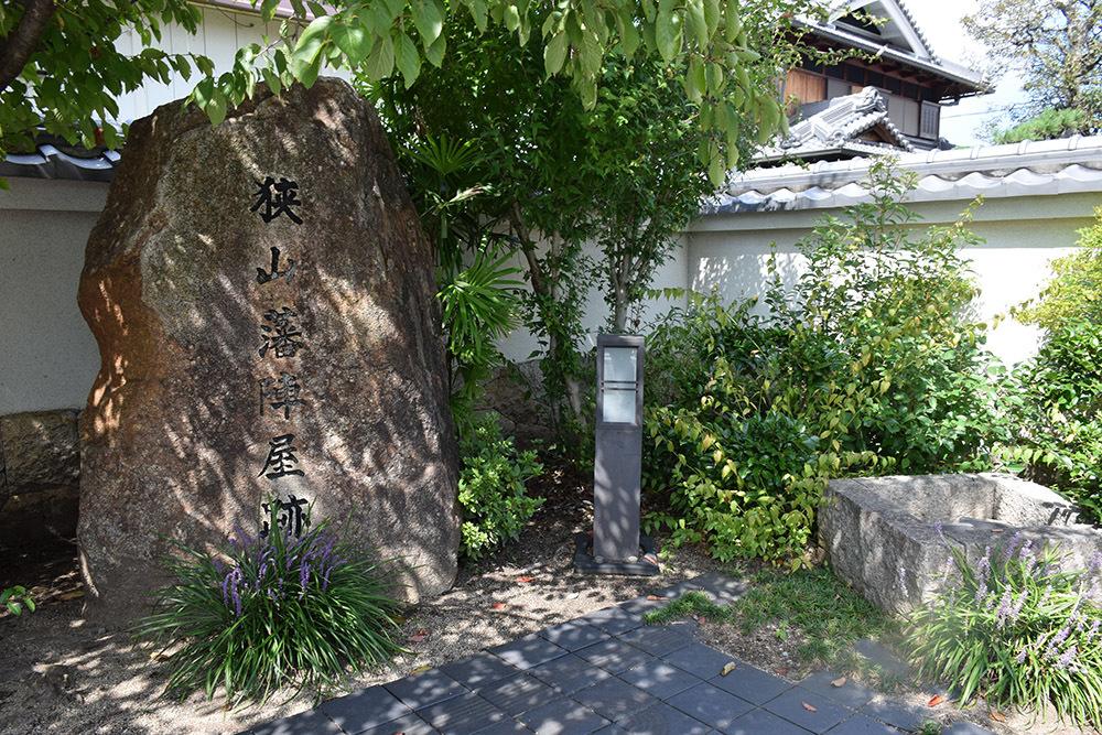 天誅組の足跡を訪ねて。 その2 「狭山藩陣屋跡」_e0158128_14190476.jpg