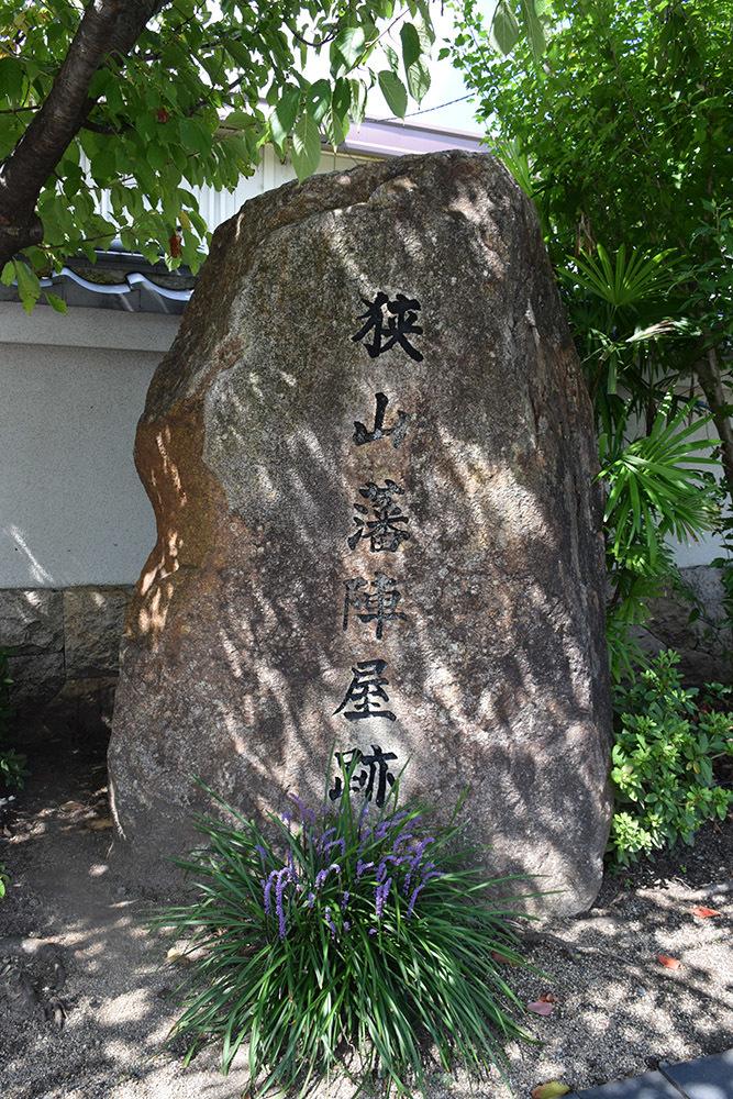 天誅組の足跡を訪ねて。 その2 「狭山藩陣屋跡」_e0158128_14190764.jpg