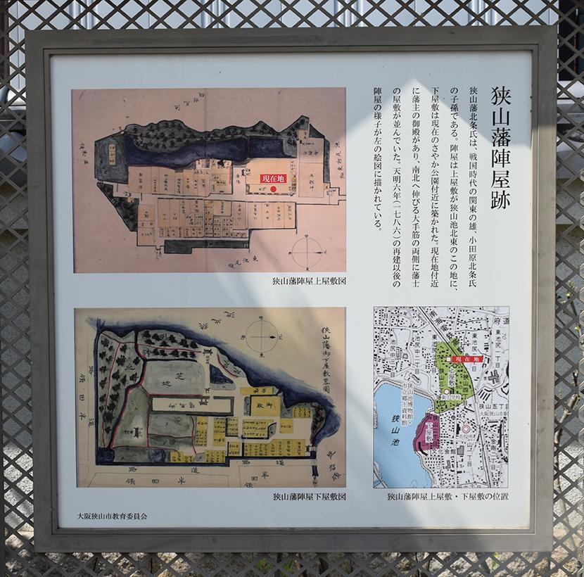 天誅組の足跡を訪ねて。 その2 「狭山藩陣屋跡」_e0158128_14191445.jpg