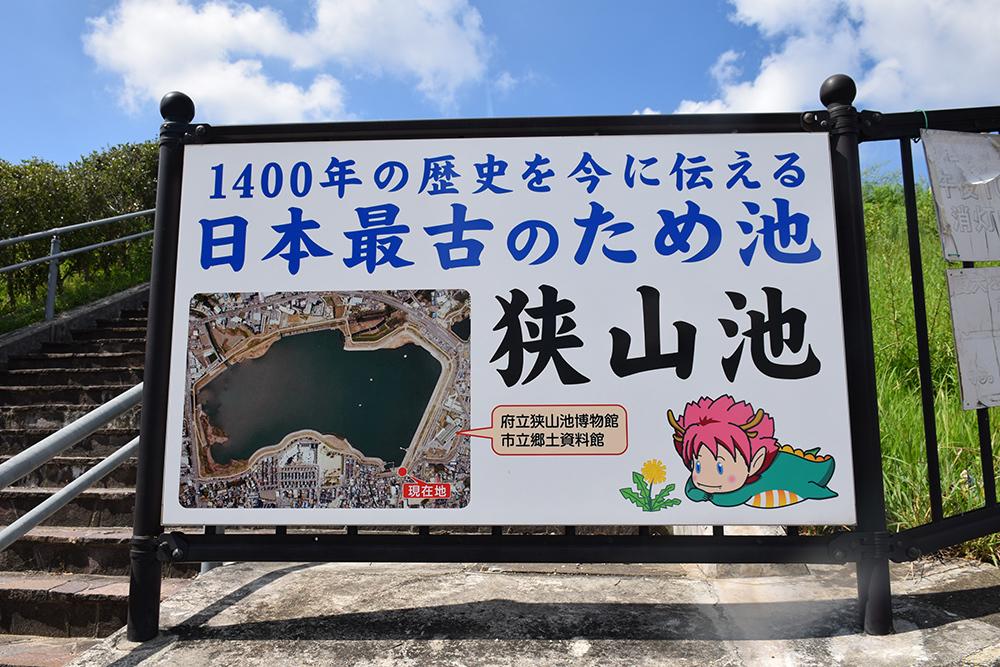 天誅組の足跡を訪ねて。 その2 「狭山藩陣屋跡」_e0158128_14224883.jpg