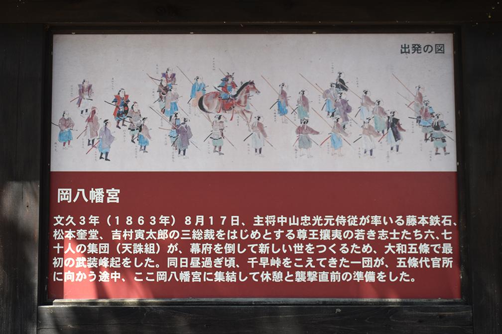 天誅組の足跡を訪ねて。 その7 「岡八幡宮」_e0158128_15404906.jpg