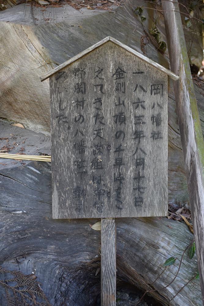 天誅組の足跡を訪ねて。 その7 「岡八幡宮」_e0158128_15492325.jpg