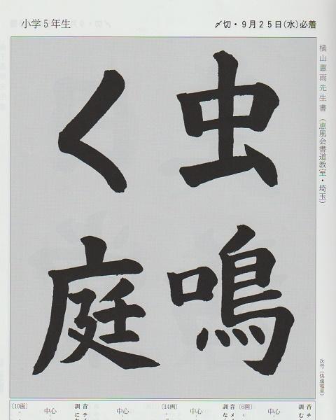 恵風会書道教室9月のおけいこ_d0168831_22093976.jpg