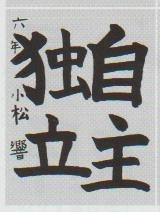 恵風会書道教室9月のおけいこ_d0168831_22100170.jpg
