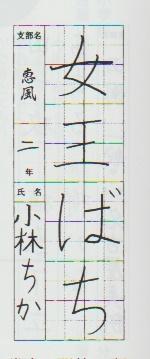 恵風会書道教室9月のおけいこ_d0168831_22102113.jpg