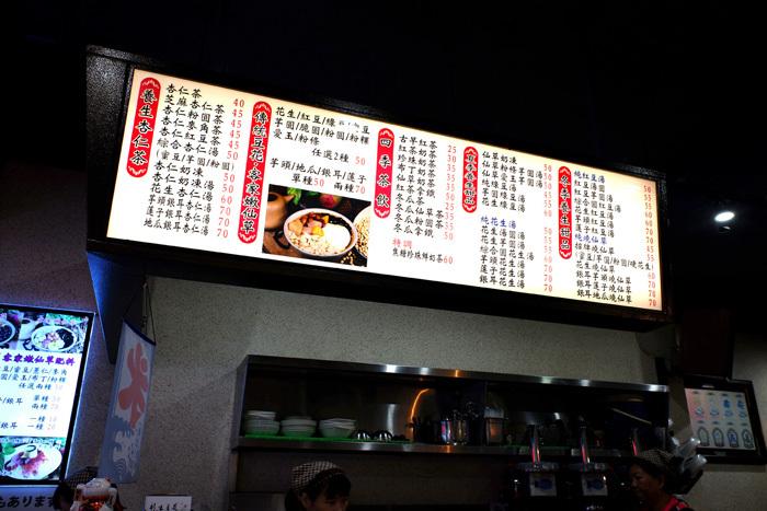 本場のスイーツ「豆花」〜台北10_b0175635_21102011.jpg