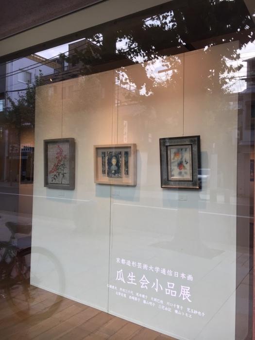 瓜生会小品展 京都造形芸術大学通信日本画_e0255740_09115799.jpg