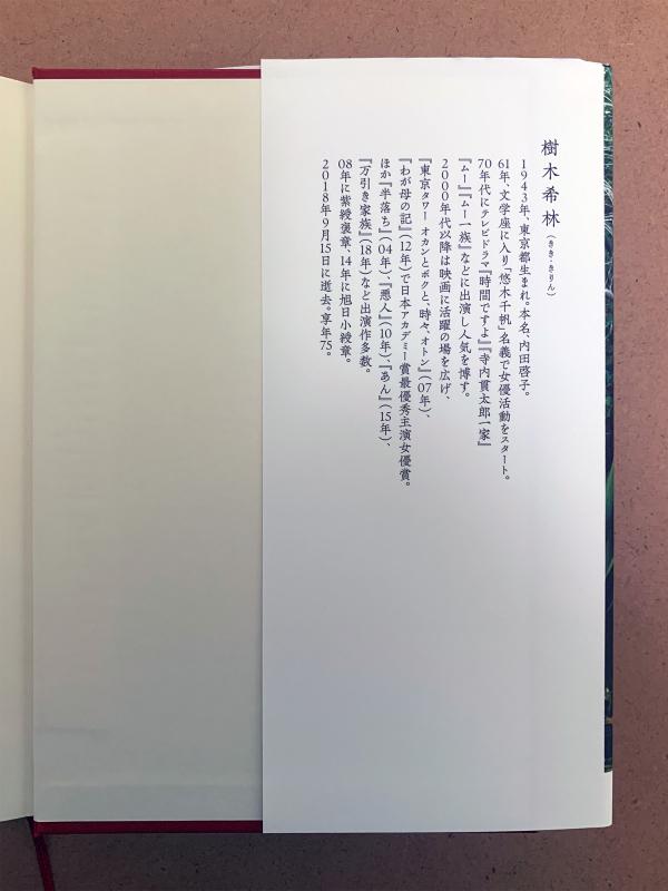 実例で見る活字書体「かもめ龍爪M」②_a0386342_19285468.jpg