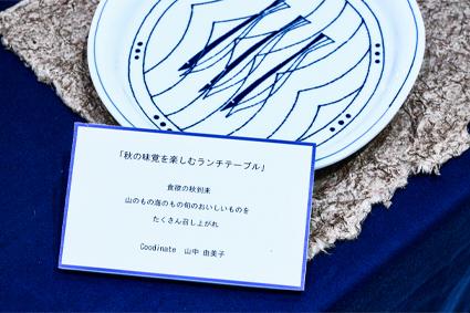 「 染付の器で秋を迎える 」 ~ LIFE DESIGN STUDIO 9月展_d0217944_09233504.jpg