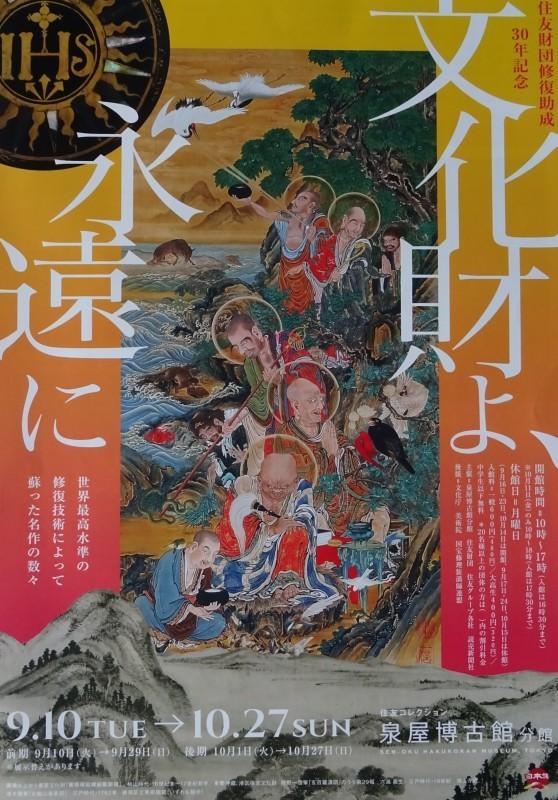 菊屋家所蔵「草虫図」_f0101949_15544749.jpg
