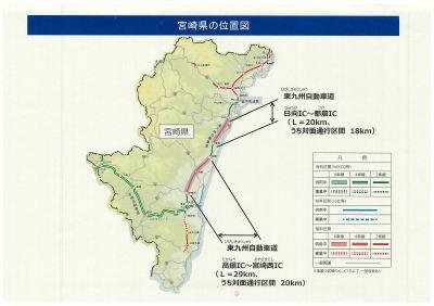 東九州自動車道の4車線化_a0143152_16462965.jpg