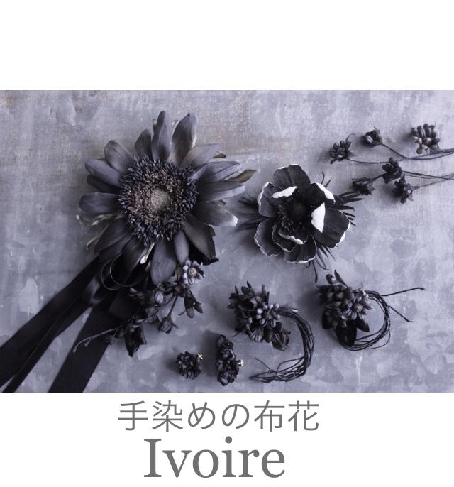 黒の布花たち...♪*゚_f0372557_11015021.jpeg