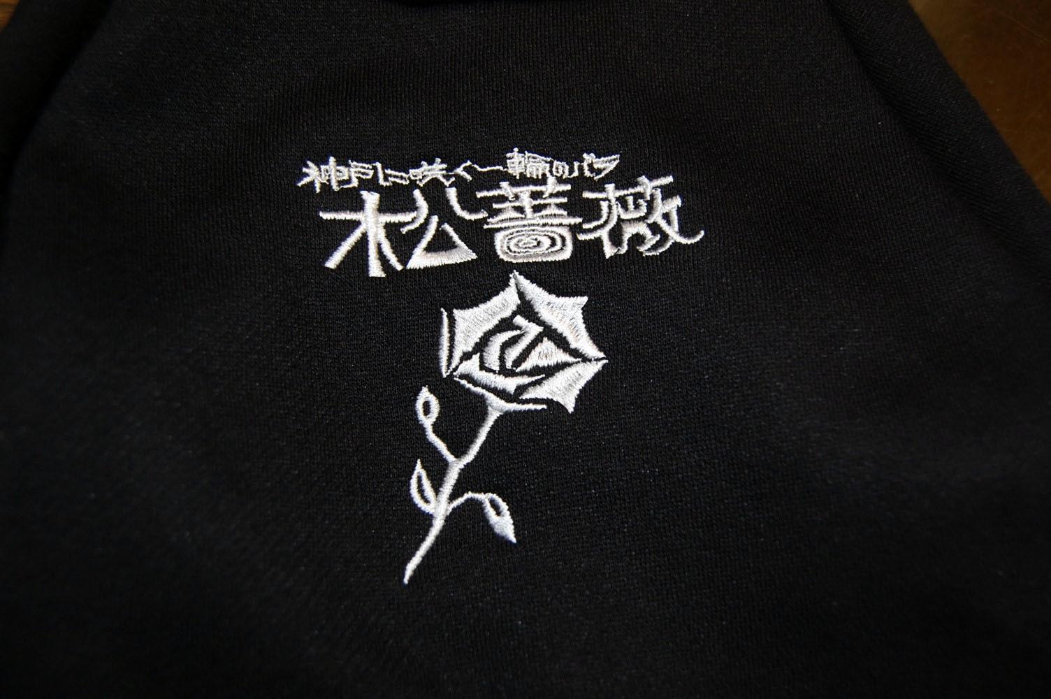 持ち込みのペットの服にオリジナル刺繍を入れました!_e0260759_10562922.jpg