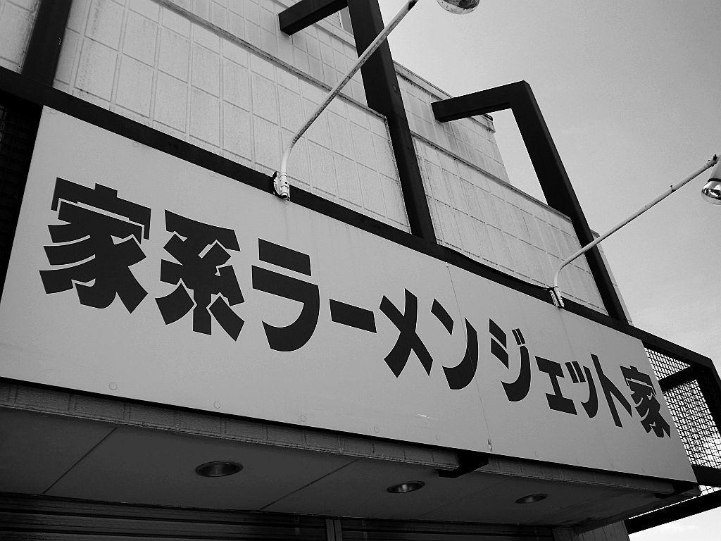 掛川「ジェット家」で味玉チャーシュー麺_e0220163_17333850.jpg