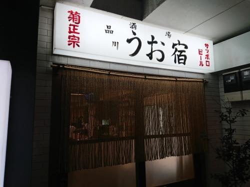 五反田放浪(笑)_c0100865_22232216.jpg