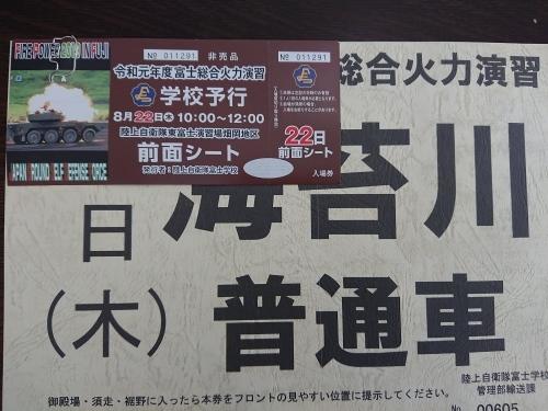 令和元年度 富士総合火力演習~①_c0100865_22282166.jpg