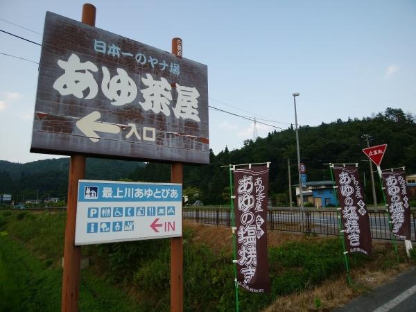 あゆ茶屋_a0351368_13475030.jpg