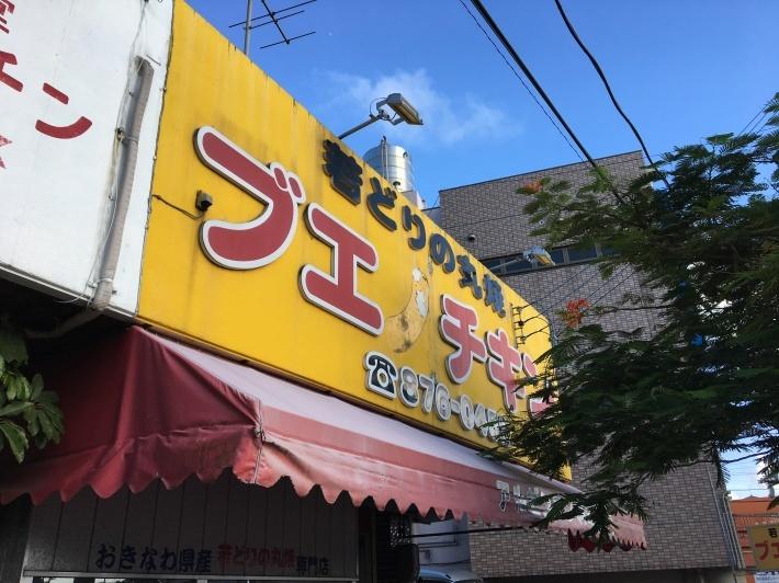 JUMBO STEAK HAN'S 美浜店@沖縄_a0137874_12452304.jpg