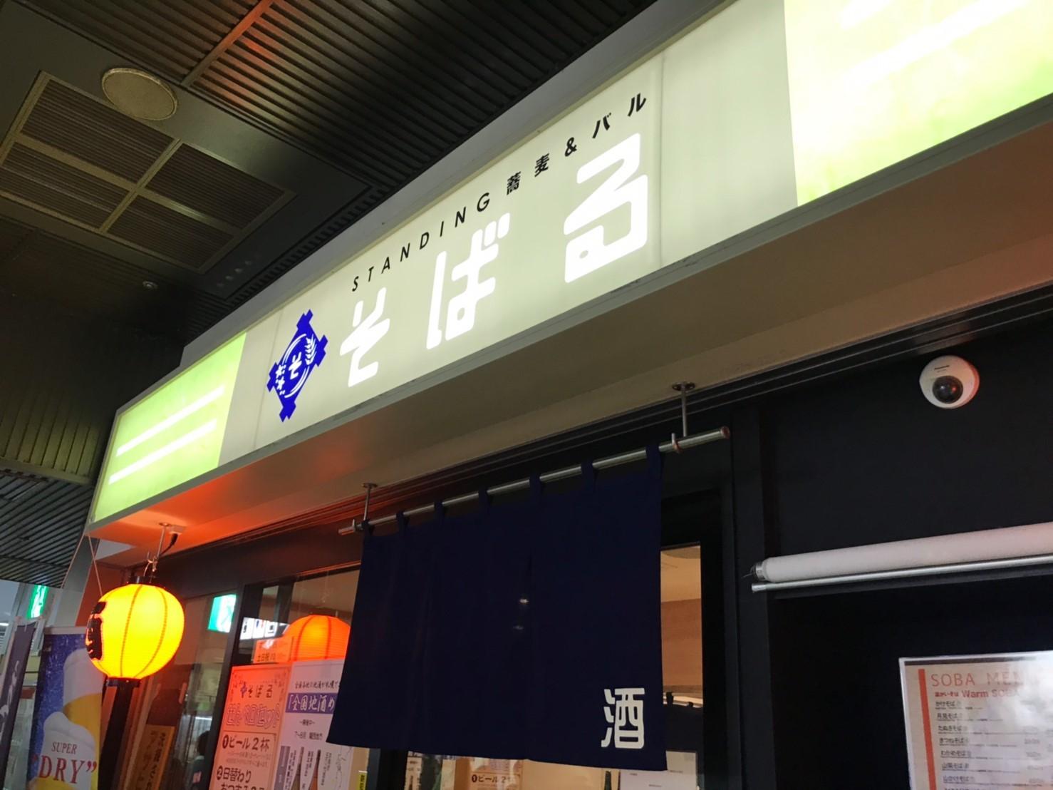 STANDING 蕎麦&バル そばる/札幌市 北区_c0378174_18091774.jpg