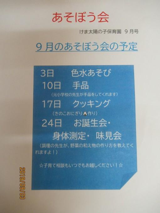 あそぼう会_c0197584_14481172.jpg