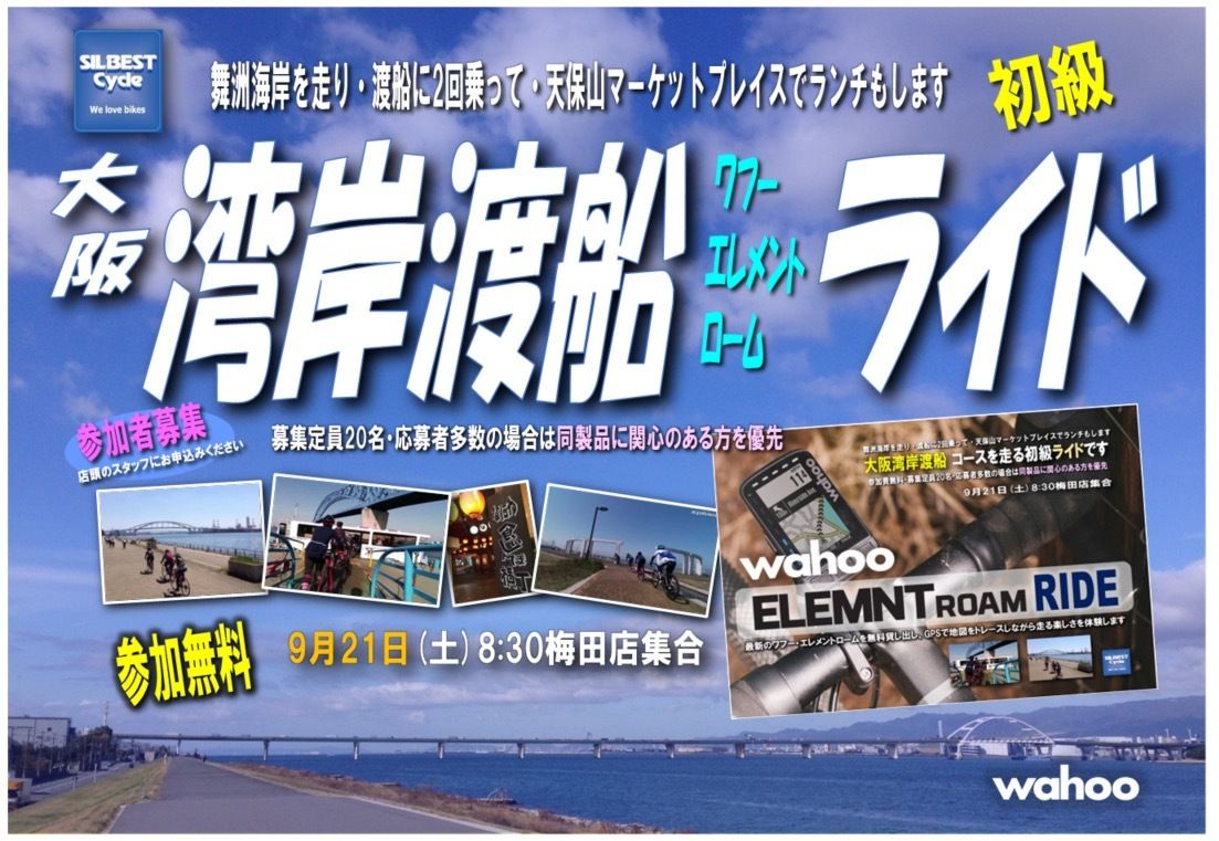 9/21(土)WAHOO ELEMNT ROAM RIDE_e0363689_12092251.jpeg