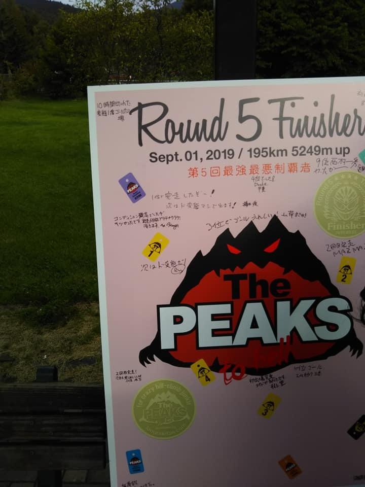 9月1日 PEAKS5 蓼科ラウンドに参加してきました!_f0367991_15135007.jpg