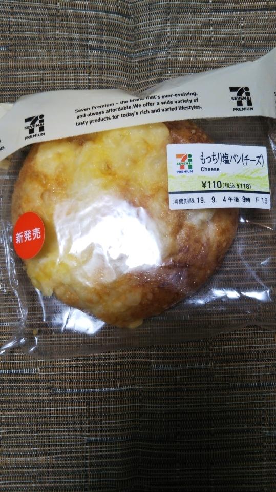 セブンイレブン もっちり塩パン(チーズ)_f0076001_23102834.jpg