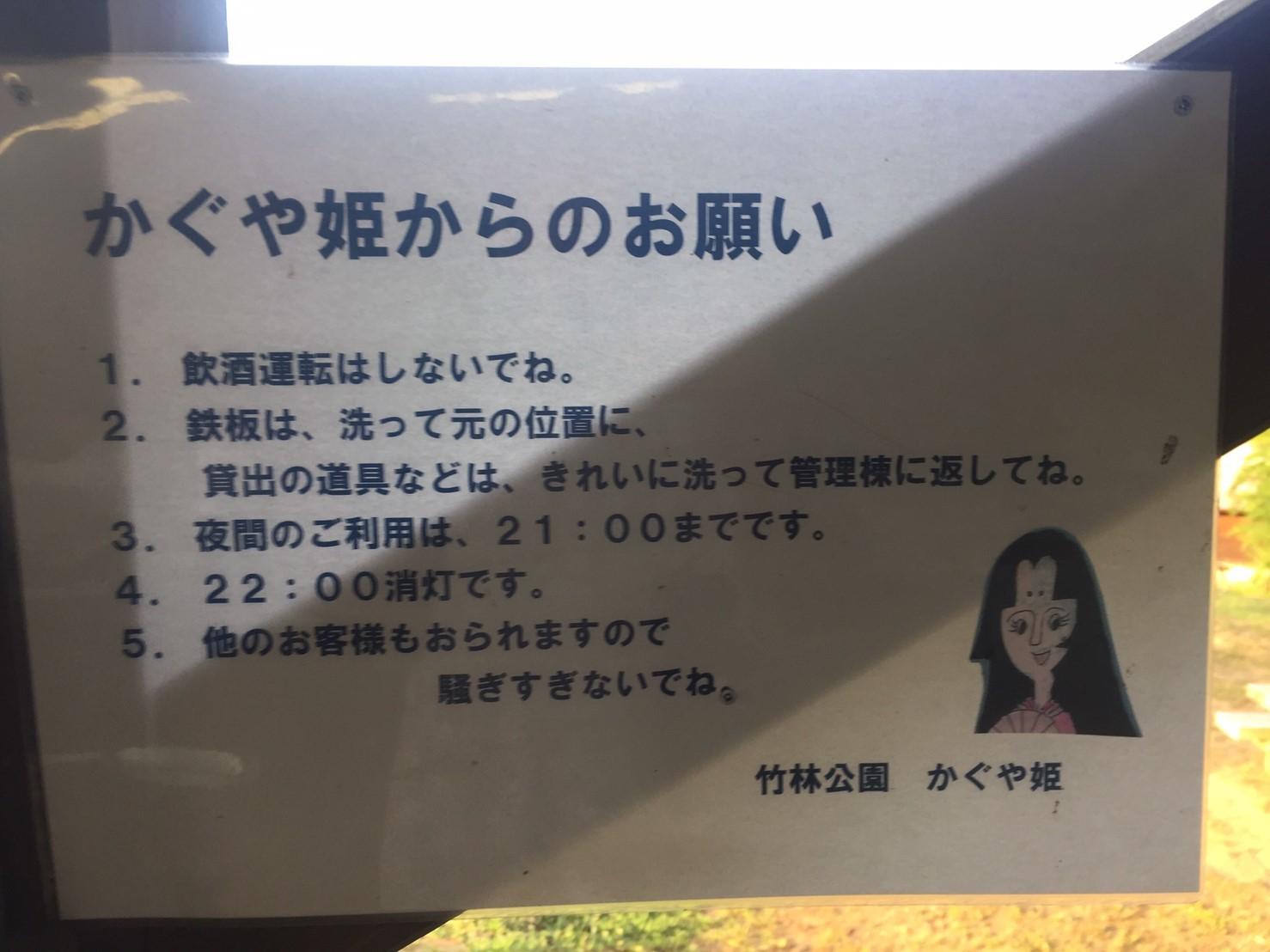 BBQキャンプ@船岡竹林公園_e0115904_03561983.jpg