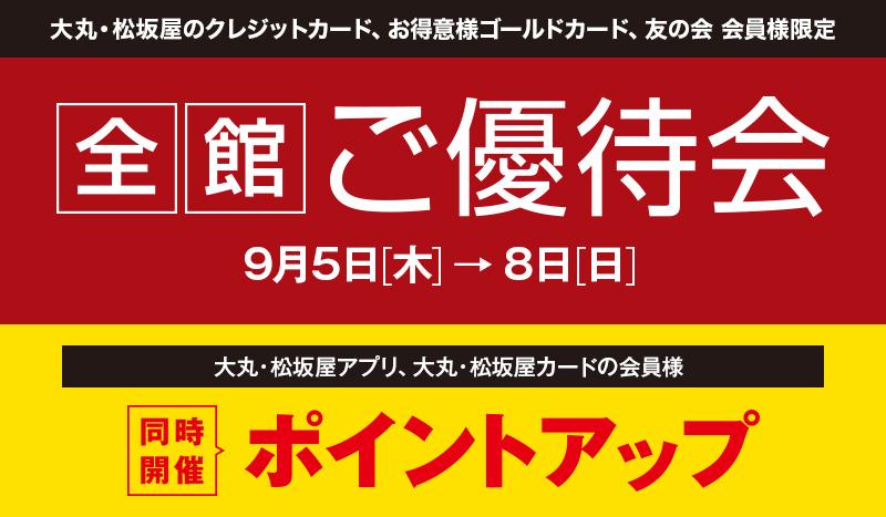大丸東京店 ポイントアップ_b0397010_15335087.jpg