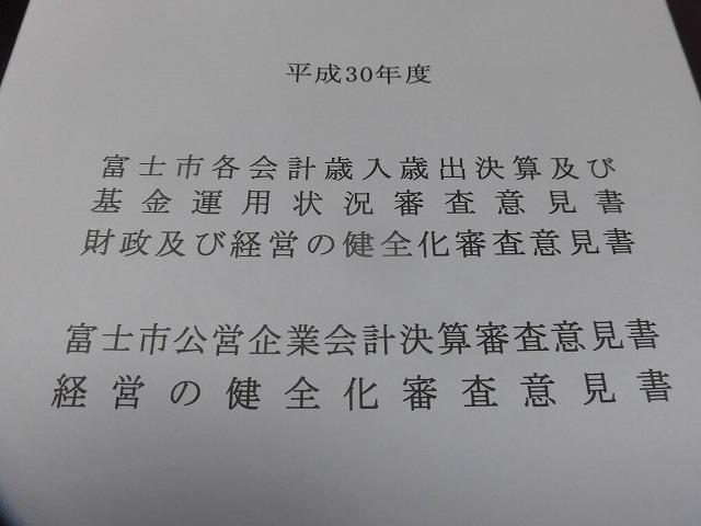 令和元年9月「決算議会」に向け、今日から会派の勉強会開始! _f0141310_07432623.jpg