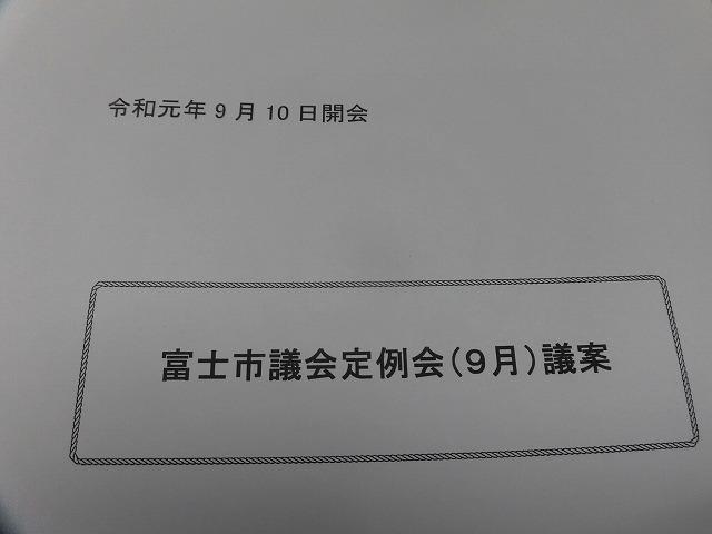 令和元年9月「決算議会」に向け、今日から会派の勉強会開始! _f0141310_07433244.jpg