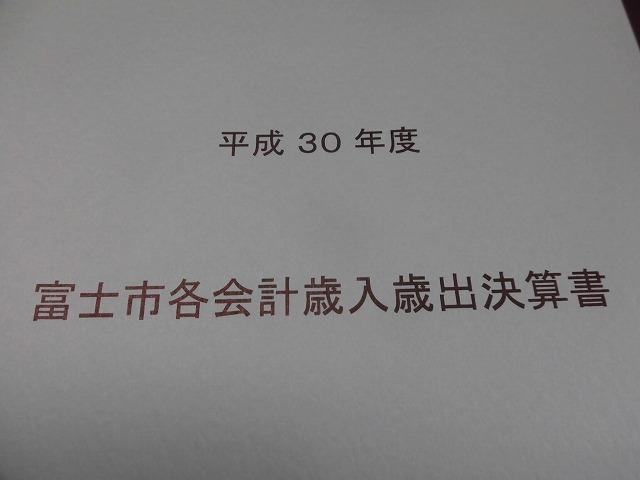 令和元年9月「決算議会」に向け、今日から会派の勉強会開始! _f0141310_07433971.jpg