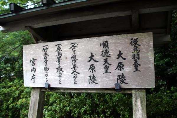 天皇陵にお参り 大原_e0048413_17075724.jpg