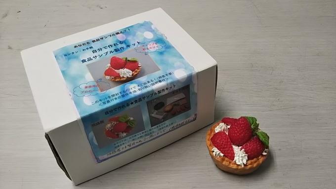 自宅で作れる『食品サンプル製作キット』発売_e0142313_00431326.jpg