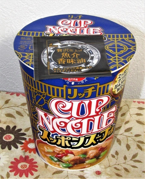 カップヌードル リッチ スッポンスープ味~すっぽ~~ん_b0081121_05511224.jpg